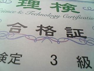 2006年12月21日理科学検定合格証