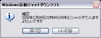 2007年3月31日Windows自動シャットダウンソフトバグ
