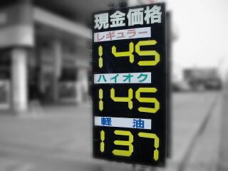 2008年5月3日ガソリンの価格