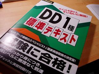 2008年9月14日DD1種標準テキスト