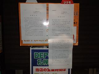 2008年11月23日DEPO ツクモ 札幌駅前店張り紙