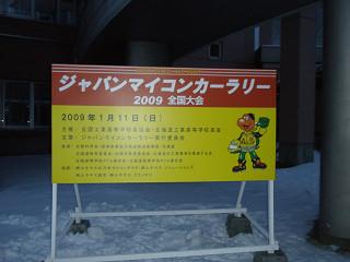 2009年1月10日JMCR看板