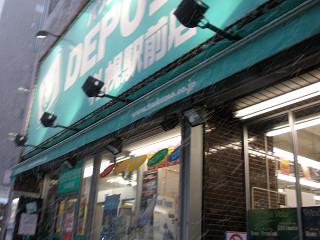 2009年2月15日DEPOツクモ札幌駅前店