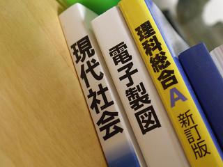 2009年3月28日教科書たち3