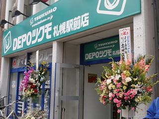 2009年4月25日DEPOツクモ札幌駅前店