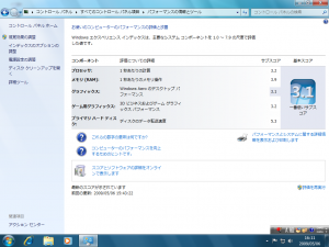 2009年5月6日Windows 7 RC ex