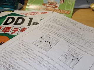 2009年5月27日DD第1種
