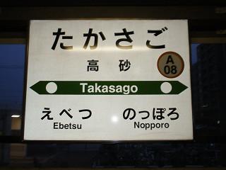 2009年5月29日高砂駅