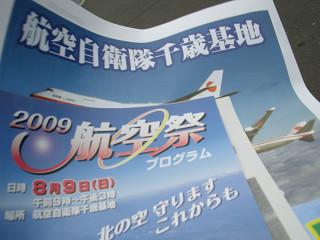 2009年8月9日千歳基地航空祭1