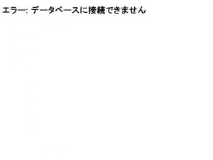 2009年9月8日データベースエラーページ初期状態