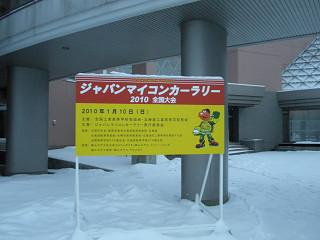 2010年1月9日JMCR看板