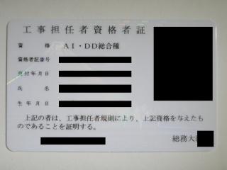 2010年6月30日工事担任者資格者証AI・DD総合種