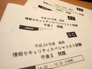 2012年4月17日情報セキュリティスペシャリスト試験