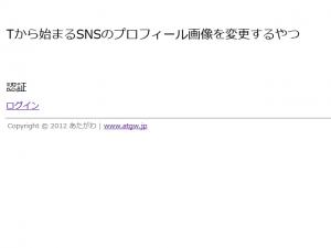 2012年11月9日 Tから始まるSNSのプロフィール画像を変更するやつ