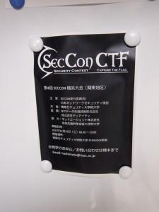 2012年12月22日 SECCON CTF 横浜大会