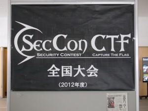 2013年2月23日 SECCON CTF 全国大会
