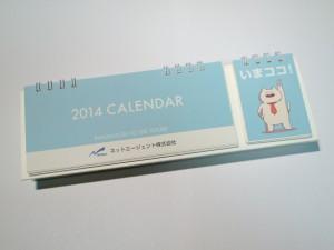 2013年11月26日 ネットエージェントさんのカレンダー表紙