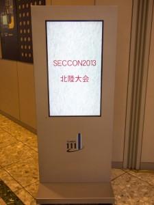 2013年12月1日 SECCON 2013 北陸大会