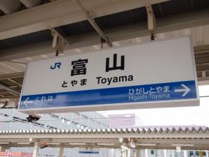 2013年12月1日 富山駅