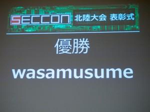 2013年12月1日 wasamusume 優勝