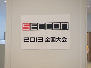 2014年3月1日 SECCON 2013 全国大会