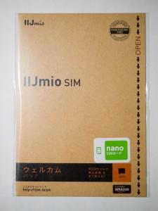 2015年10月22日 IIJmio SIM