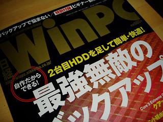 2006年12月19日日経WinPC2007年1月号