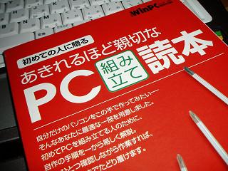 2006年12月19日日経WinPC2007年1月号付録