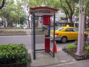 台北市内の公衆電話