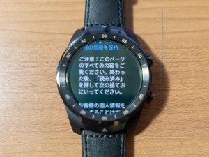 Ticwatch Proの注意事項