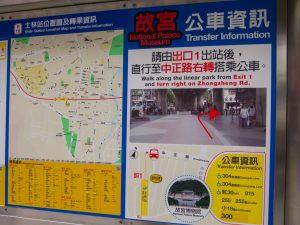 士林駅の故宮博物院へのバス停案内