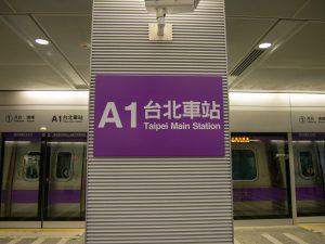 桃園MRT台北駅の駅名標
