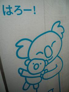 コアラマットレスの箱のコアラの絵